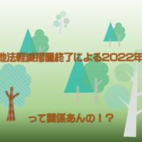 生産緑地法の2022年問題