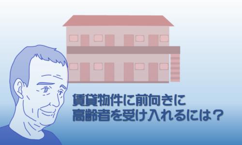 賃貸物件に前向きに高齢者を受け入れる ために