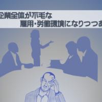 不動産業界の雇用・労働環境は不毛だが、日本の企業全体が不毛な環境に陥りつつあるって話