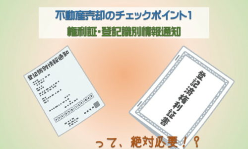 不動産売却のチェックポイント1 権利証・登記識別情報通知 