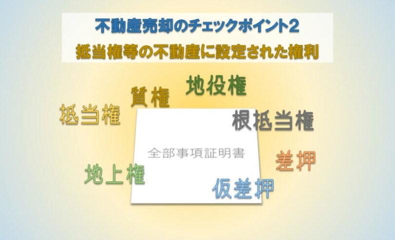 不動産売却のチェックポイント2 抵当権等の不動産に設定された権利