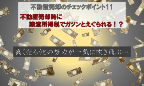 売却チェックポイント11不動産売却時に譲渡所得税でガツンとえぐられる!?