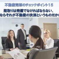 不動産売却のチェックポイント15 いざ決済に臨まん!
