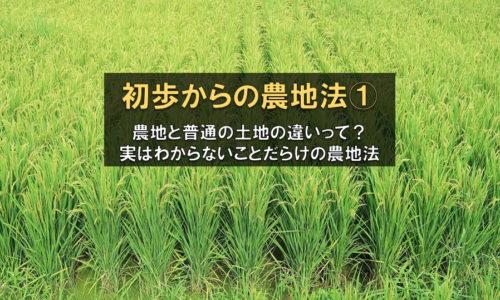 初歩からの農地法①