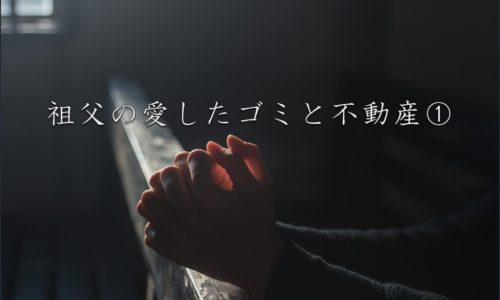 祖父の愛したゴミと不動産①