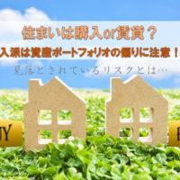 住まいは購入or賃貸? 購入派は資産ポートフォリオの偏りに注意!①