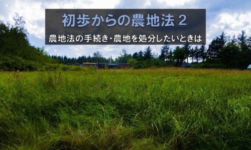農地法の手続き・農地を処分したいときは