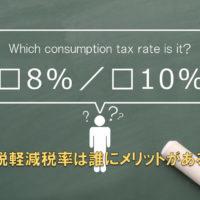 飲食大手が続々料金統一を決定!ハシゴを外される消費税軽減税率
