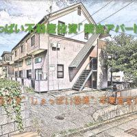 しょっぱい不動産投資「築古アパート」編