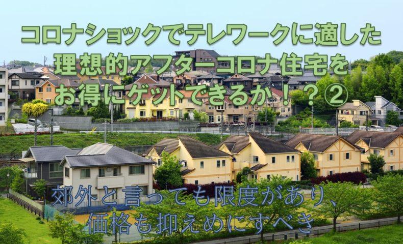 コロナショックでテレワークに適した理想的アフターコロナ住宅をお得にゲットできるか!?②