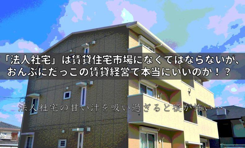 「法人社宅」は賃貸住宅市場になくてはならないが、おんぶにだっこの賃貸経営で本当にいいのか!?