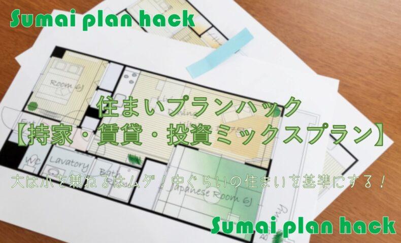 住まいプランハック 【持家・賃貸・投資ミックスプラン】